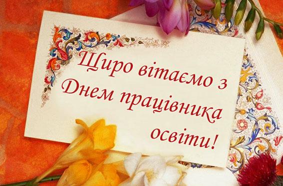 Вітаю колег із Днем Вчителя!!! - Не по теме - Нетобзор - форум про интернет